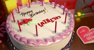 صورة تهنئة عيد ميلاد صديقة , احتفال بيوم مولد صحبتي
