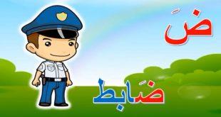 صورة اسماء بحرف الضاد , مواليد بنات واولاد تبدا اسمائها بالضاد