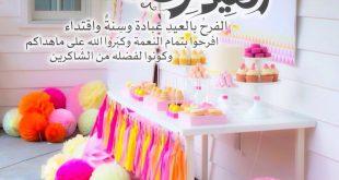 صورة منشورات عن العيد , بوستات للعيدين الفطر والاضحي