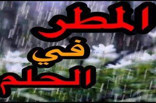 صورة تفسير حلم تحت المطر , حلمت ان واقف تحت المطر