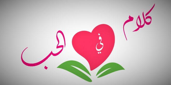 صورة صور كلمة حب , عشق غرام حب بين المرتبطين