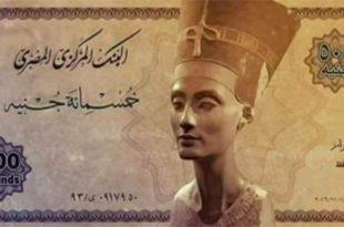 صورة شكل 500 جنية مصري , تعرف علي الخمسائة من الحقيقة والمزيفة