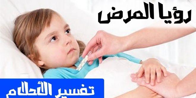 صورة رؤية المريض معافى في المنام لابن سيرين , تفسير شفاء المريض في الحلم