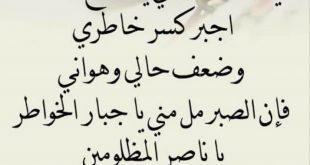 صورة دعاء جبر الخواطر , ادعية تشرح الصدر وتريح القلب