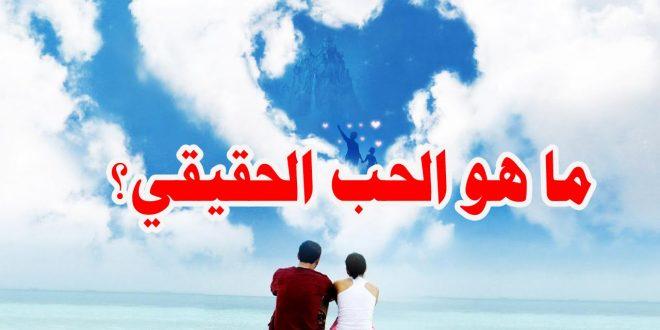 صورة معنى الحب الحقيقي باختصار , اعراض الحب وانواعه