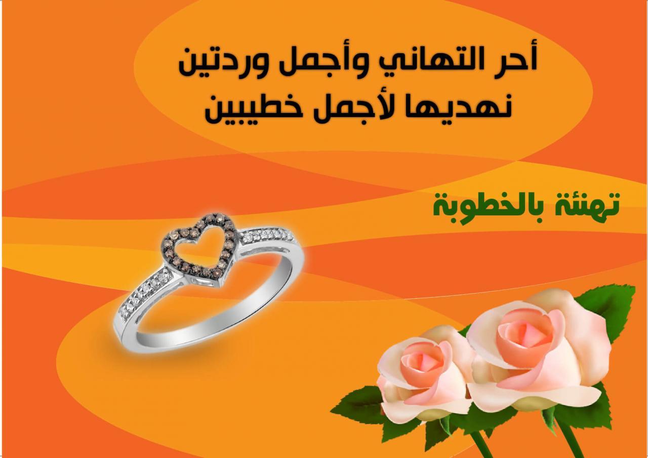 صورة الف مبروك الخطوبه , بطاقات تهنئة للعروسين