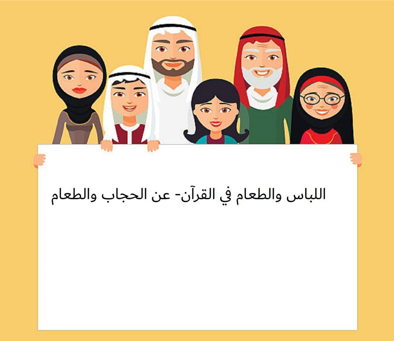 صورة عبارة عن الحجاب , كلمات عن الستر و تغطية الشعر