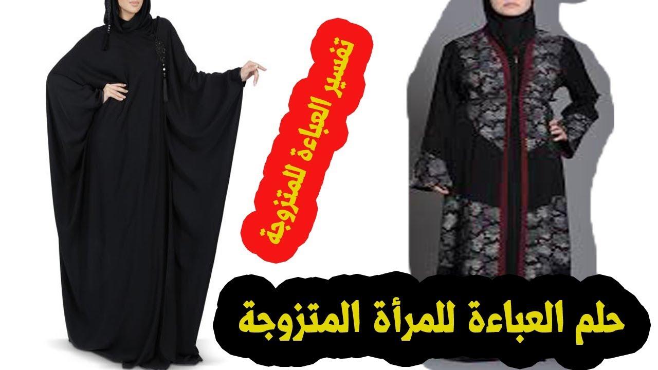 صورة حلم لبس العبايه , تفسير الجلباب للمراه الحامل والمتزوجة والعزباء