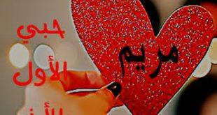 صورة شعر باسم مريم , دلعى اسمك و انت اكتب شعر فى حبيبتك مريم