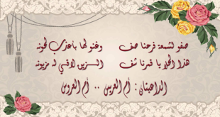 صورة قصيدة تهنئة بالزواج , ابيات شعر للعريس والعروسة