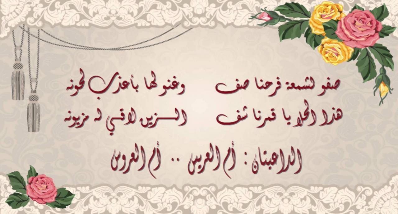 قصيدة تهنئة بالزواج ابيات شعر للعريس والعروسة الغدر والخيانة