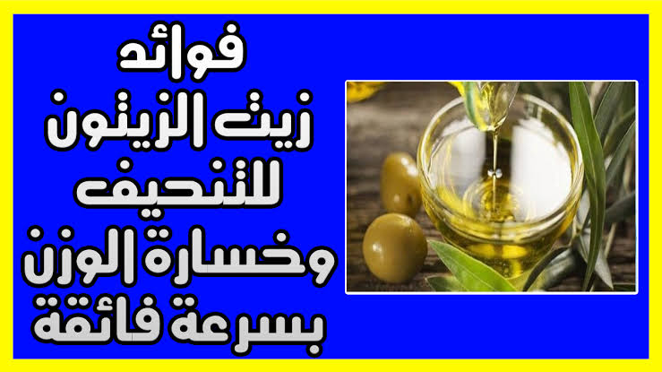 صورة فوائد زيت الزيتون للتنحيف , الزيتون الشجره المباركه