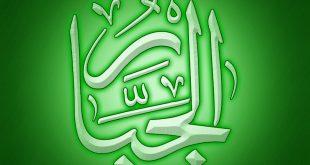 صورة معنى اسم جبار , اسم من اسماء الله الحسني الجبار
