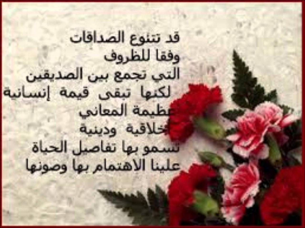 صورة برقية شكر للاصدقاء , رسالة تقدير الي صديقي