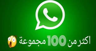 صورة جروبات واتس مصريه , تعرف على تطبيق الواتس وكيفية استخدامه
