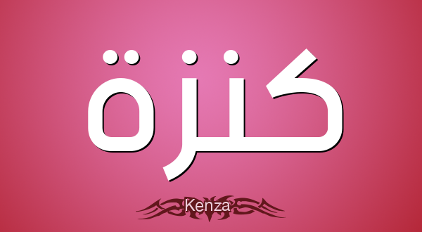 صورة معنى اسم كنزة , حلاوة الاسم مستخبية بين حروفه