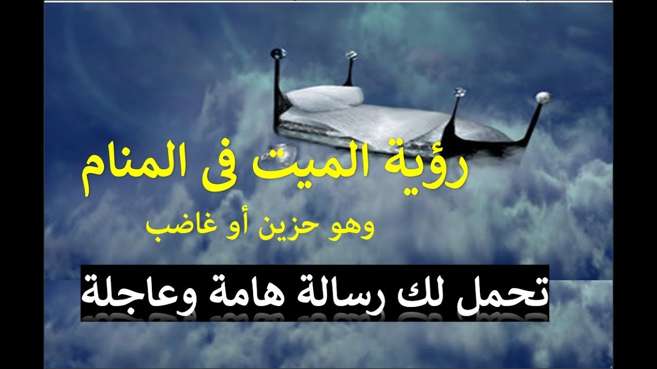 رؤية الميت زعلان من الحي معني ان تري الميت حزين من الحي الغدر والخيانة