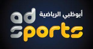 صورة تردد قنوات ad sport , تعرف على تردد قوات ابو ظبي الرياضية