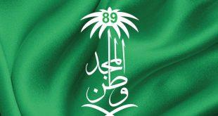 صورة صور اليوم الوطني السعودي , العيد السنوي للملكة السعودية