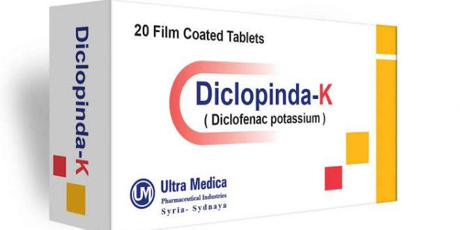 صورة اكتب اسم الدواء , اهم الادوية الفعالة لجميع الاعمار