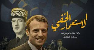 صورة اسباب احتلال فرنسا للجزائر , الخفايا الحقيقية وراء احتلالات فرنسا