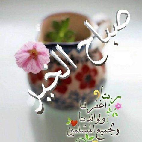 صور صباح الخير مكتوبه, رمزيات للتحية صباح الخير - الغدر ...