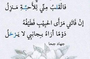 صورة نص شعري قصير , منوعات من روائع جهاد جحا