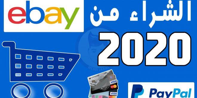 صورة الشراء من ebay , مميزات وعيوب موقع ebay