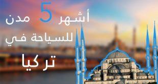 صورة اسماء مناطق تركيا, أجمل المناطق السياحية في تركيا
