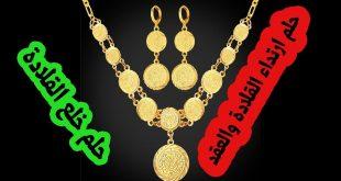 صورة تفسير حلم سلسال ذهب , المقصود من سلسال الذهب بالمنام .