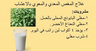 صورة علاج المغص بالاعشاب , ابسط الطرق المنزلية لعلاج المغص بالاعشاب