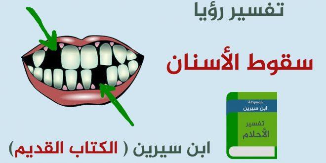 صورة رؤية السن في المنام, تفسير حلم الاسنان