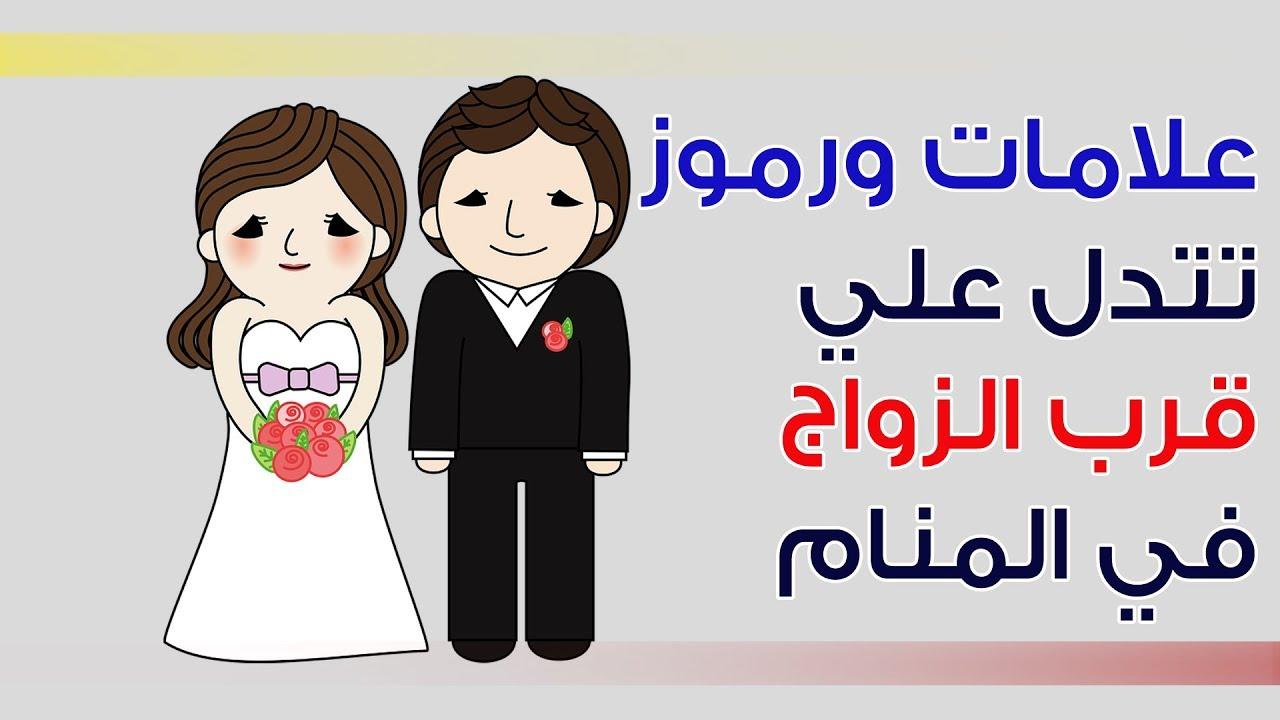 صورة رموز التي تدل على الزواج في المنام , سبعة رموز تدل على اقتراب الزواج