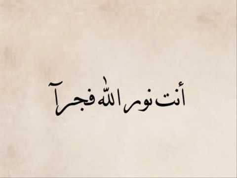 اغنية انت نور الله فجرا mp3