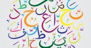 صورة حروف الهجاء بالصور , صور حروف اللغة العربية