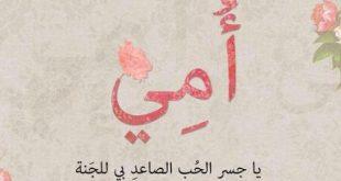 صورة كلام جميل عن الام قصير , فى منبع الحنان على مر الازمان