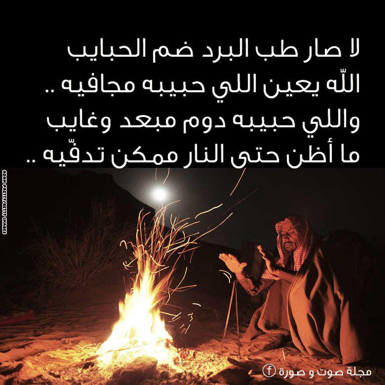 صورة شعر بدوي حزين , اشعار مؤلمة بدوية