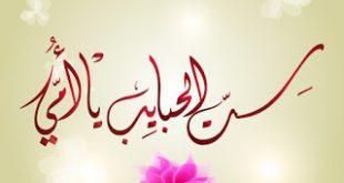 صورة احلى صور عيد الام , كارت معايدة لاحلى الامهات