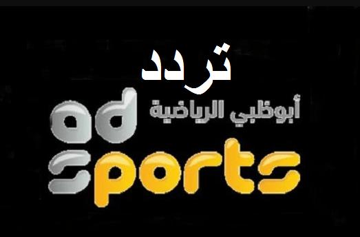 صورة تردد قنوات ابوظبي الرياضية المفتوحة , شاهد قناة ابو ظبى للرياضة على هذه الترددات