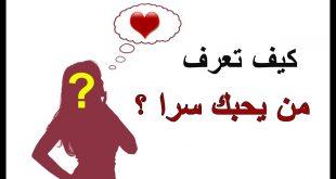 صورة كيف تعرف ان هذا الشخص يحبك بصدق, علامات الحب الصادق من القلب