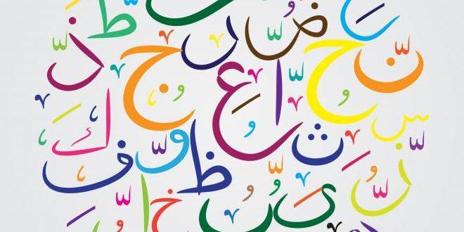 صورة رسومات عن اللغه العربيه , رسومات العربية افصح اللغات