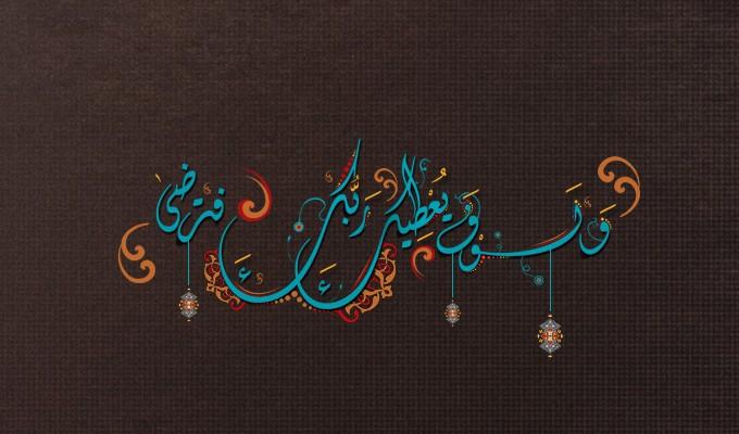 زخرفة عربية كلمات مزخرفة