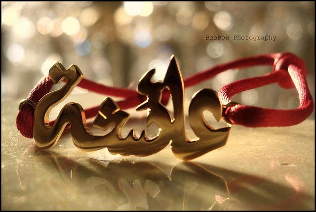 صورة صور عن اسم عائشة , من حلاوة الاسماء على مر العصور