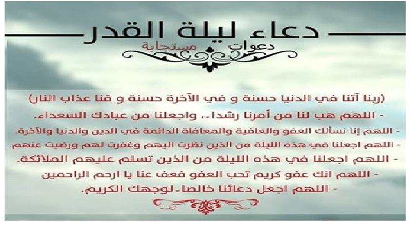 صورة ليلة القدر دعاء , فى فضل ليلة القدر و دعائها 6533 1