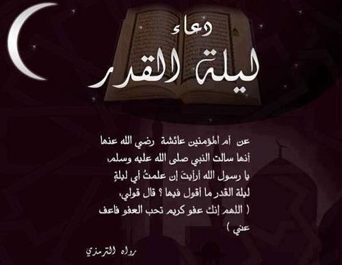 صورة ليلة القدر دعاء , فى فضل ليلة القدر و دعائها 6533 5