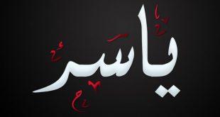 صورة دلع اسمك فى صورة , صور اسم ياسر