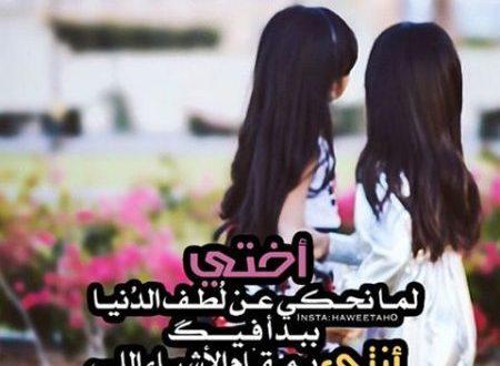 صورة رمزيات عن الاخوات , كلمات فى حب الاخت الصديقة