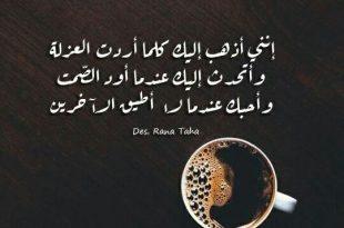 صورة فنجان صباحى من السعادة و الجمال ,شعر قهوة الصباح