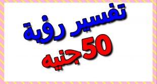 تفسير 50 جنيه فى المنام