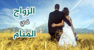 تفسير زواج العزباء